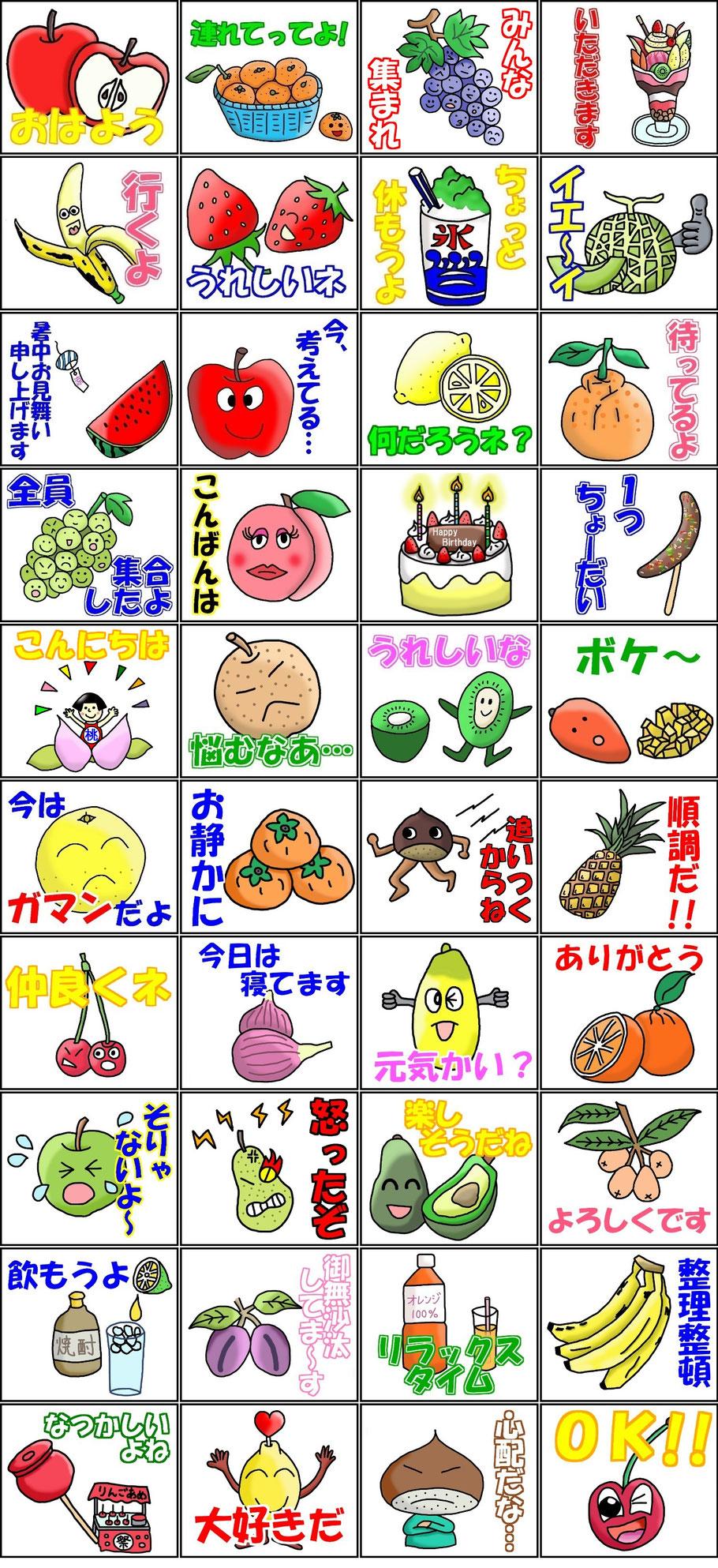果物、くだもの、フルーツ、果物名人、果物スタンプ、くだものスタンプ、LINE、スタンプ、果物一覧画像