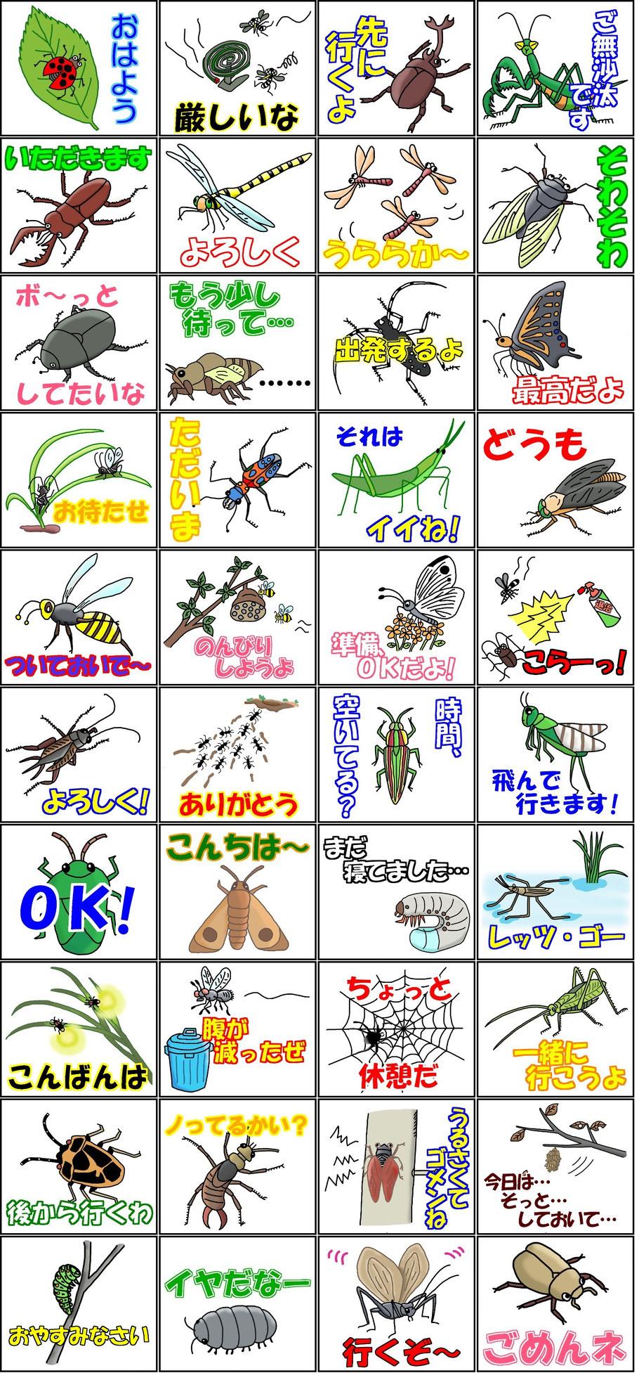 昆虫、虫、むし、ムシ、昆虫名人、虫スタンプ、昆虫スタンプ、むしスタンプ、ムシスタンプ、LINE、スタンプ、一覧画像