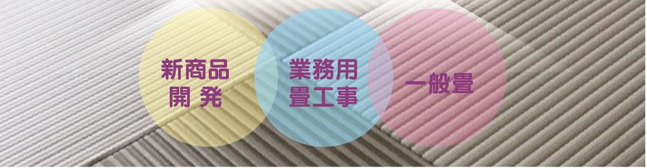 福井県越前市 藤井興産 ふじいたたみ 畳業界で全国展開