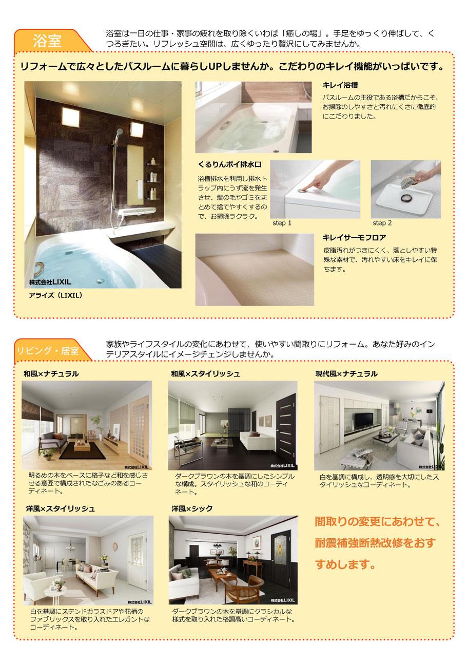 浴室・リビング・居間