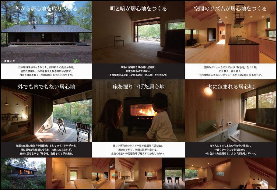 第11回松本安曇野住宅建築展 出展パネル 飯綱山荘 松本市美術館