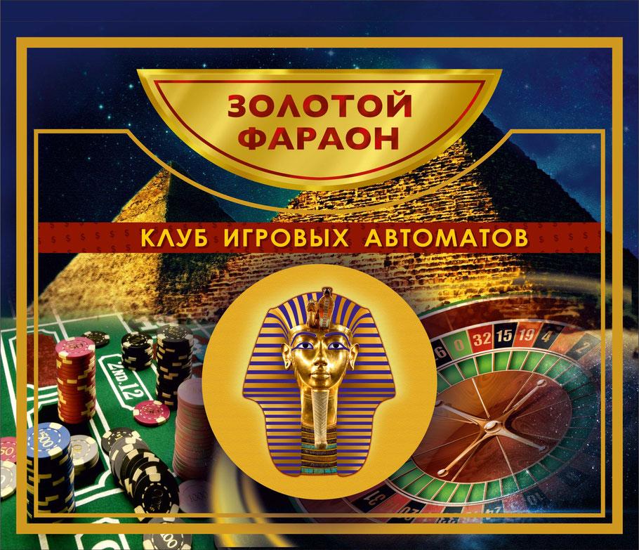 фараон игровые гомель автоматы