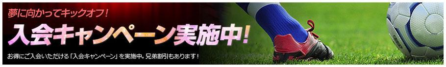 浜松フットボールアカデミーでは、入会キャンペーンを実施中!