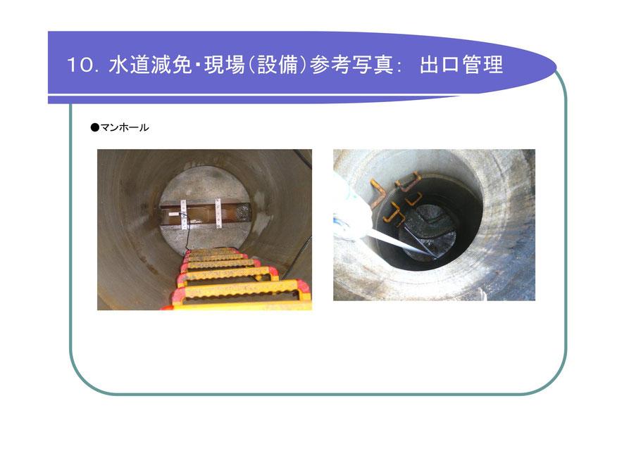 上述したものと同じく下水道減免の参考写真。マンホールの写真なので、親しみやすい