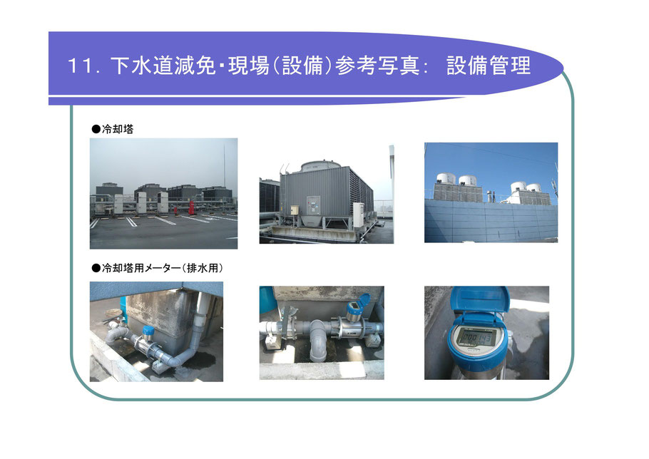 設備管理の参考写真 出口管理と同じく当社を支える重要な管理システムになっています