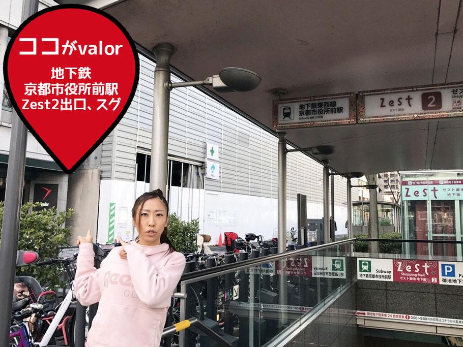 京都三条のパーソナルトレーニングジムvalorアクセス