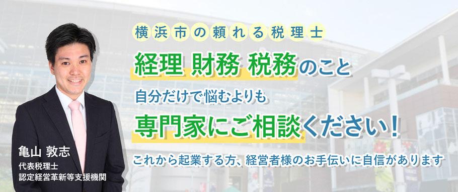 横浜市の頼れる税理士、経理、財務、税務のこと自分だけで悩むよりも専門家にご相談ください。亀山敦志税理士事務所