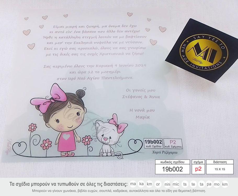 19b002 Ρ2 προσκλητήριο βάπτισης κοριτσάκι παρέα με γατάκι baptism invitation little girl with kitten