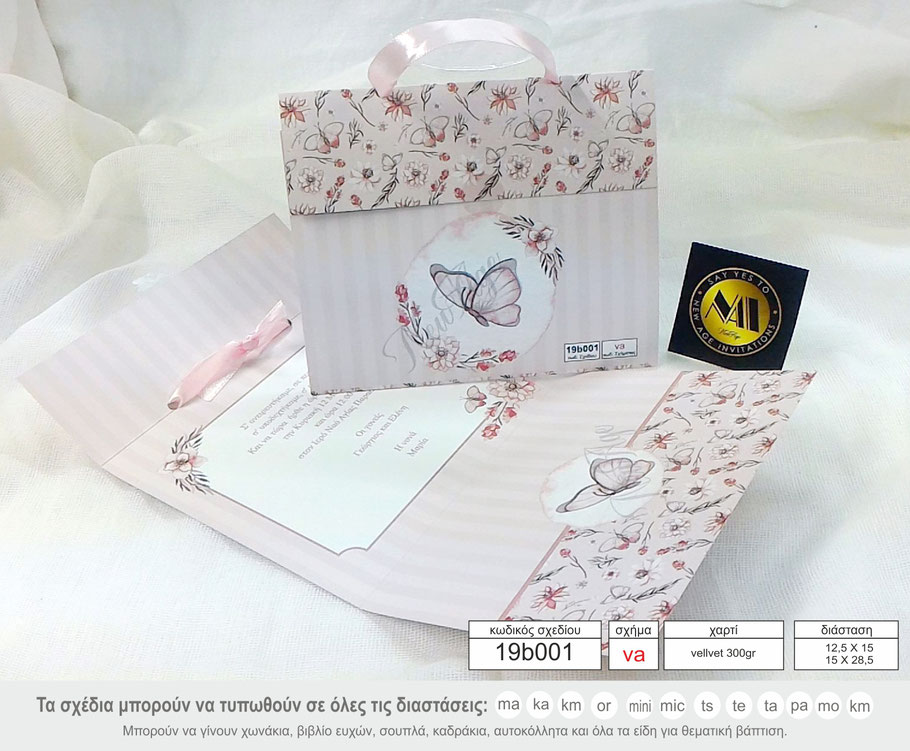 19b001 va προσκλητήριο βάπτισης με ροζ πεταλούδα baptism invitation with pink butterfly