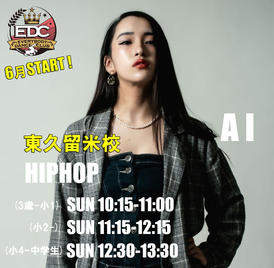キッズダンス 日曜 11:00~12:00  講師:EMIK☆