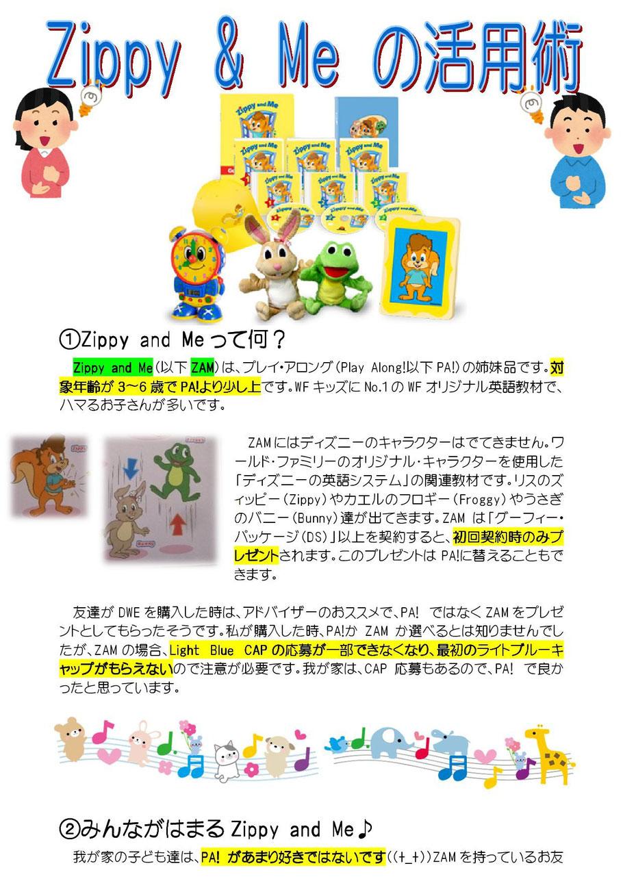 Zippy and Me(ZAM)ズィッピ―・アンド・ミーの使い方・活用法.pd