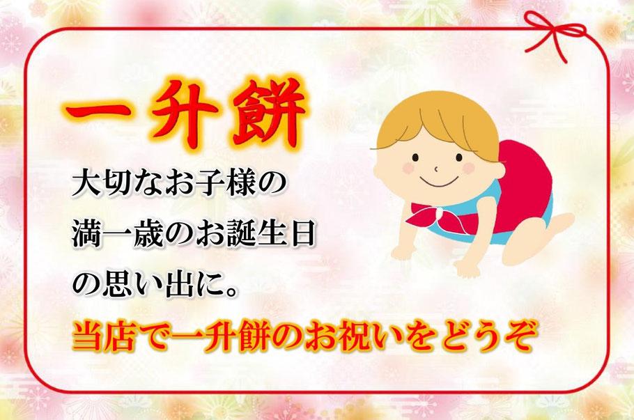 一生餅 百日祝い 一歳の誕生日 豊川 魚々屋豊川市田店 ととや豊川市田店 お祝い