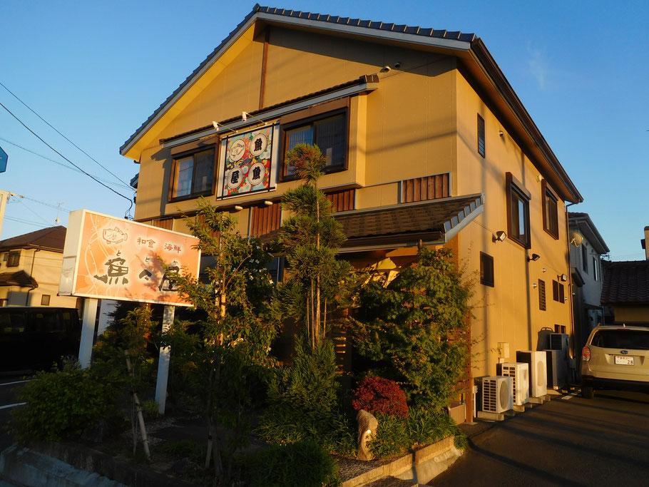 豊川 和食 魚料理 海鮮 魚々屋 豊川市田店 ととや とよかわいちだてん