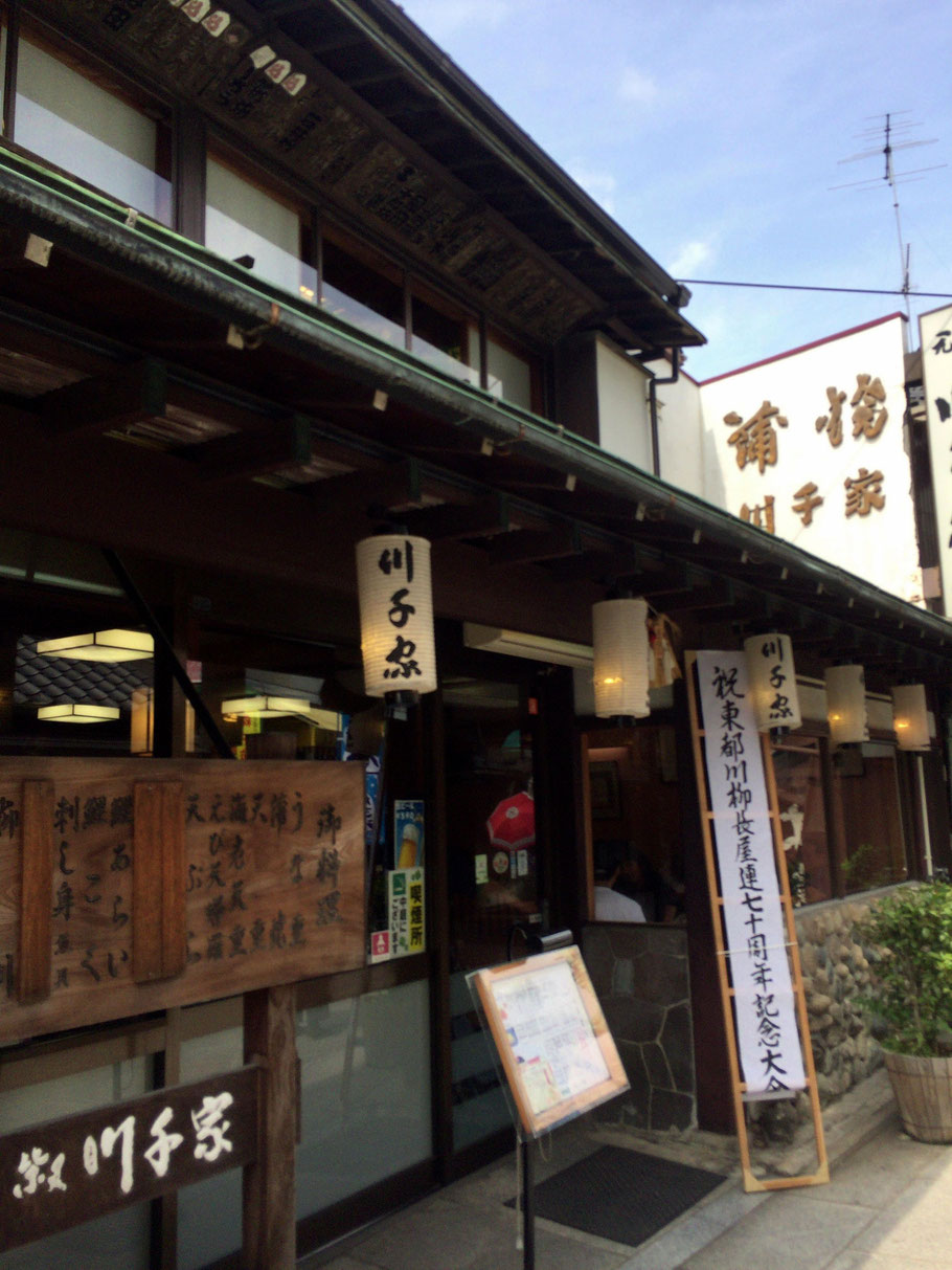 a restaurant in Taishakuten Sando, named Kawachiya. Famous for freshfish dishes, especially eel dishes.