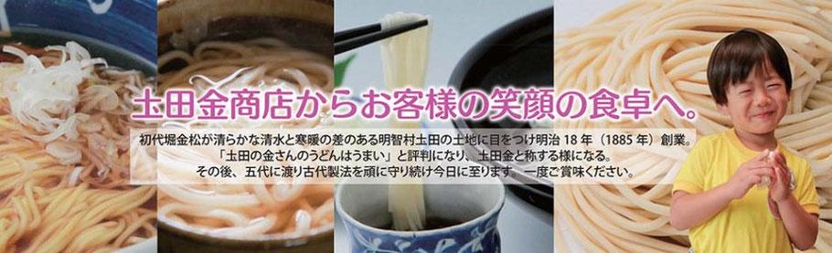 土田金商店メインバナー