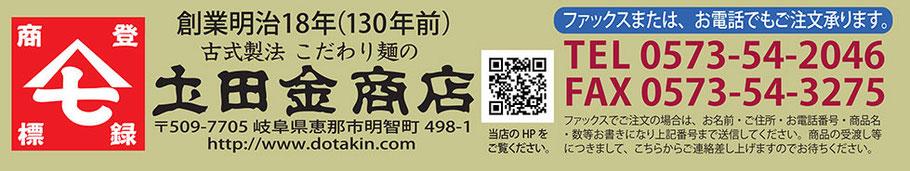 土田金商店バナー