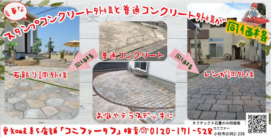 コニファー タフテックス 評判 口コミ デザインコンクリート スタンプコンクリート 庭 外構 外溝 エクステリア