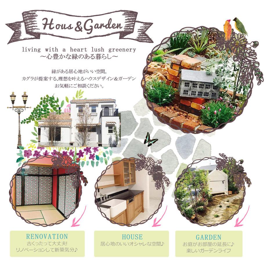 心豊かな緑のある暮らし~緑がある居心地がいい空間。カグラが提案する理想を叶えるハウス&ガーデン お気軽にお問い合わせください
