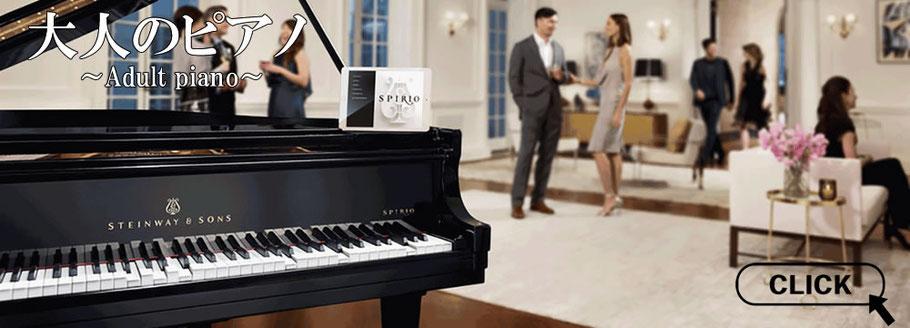 田代音楽教室 ピアノ 大人のピアノ