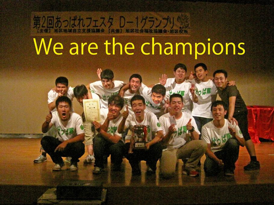 新メンバー・河崎シローさんは、今日は客席から応援しました。狙い通り、優勝カップをゲットしたぜ!