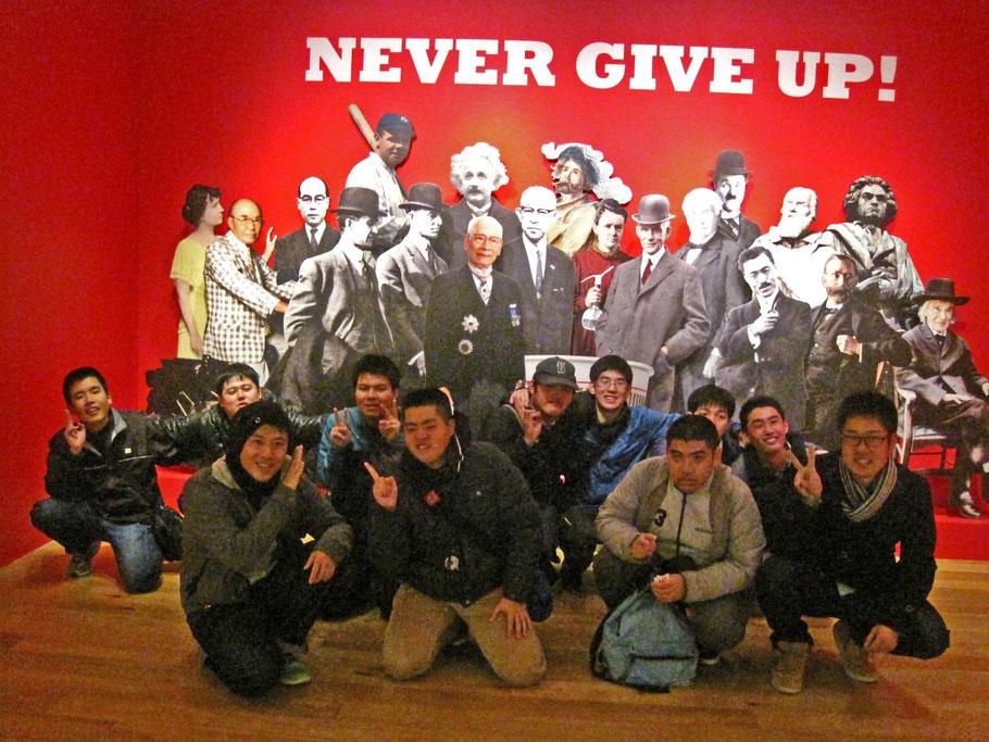 カップヌードルミュージアムにて 世界の偉人さんとともに ネバーギブアップ! 来年もとにかくあきらめないでチャレンジ続けよう!