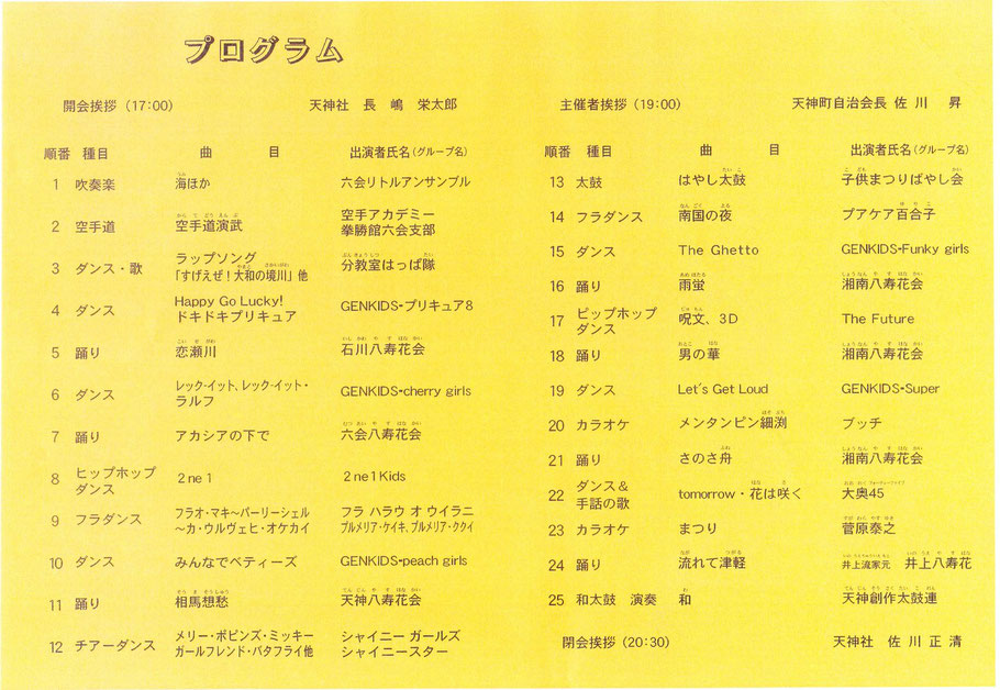 天神社演芸会プログラム