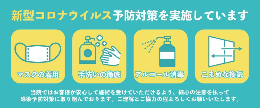 新型コロナウイルス予防対策