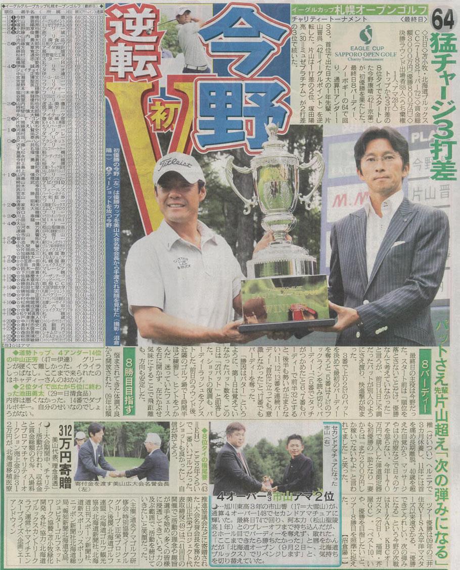 日刊スポーツ 北海道(30)