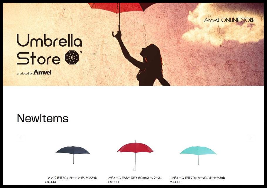 ※画像はアンベルのネット通販サイト「Umbrella Store」のスクリーンショット
