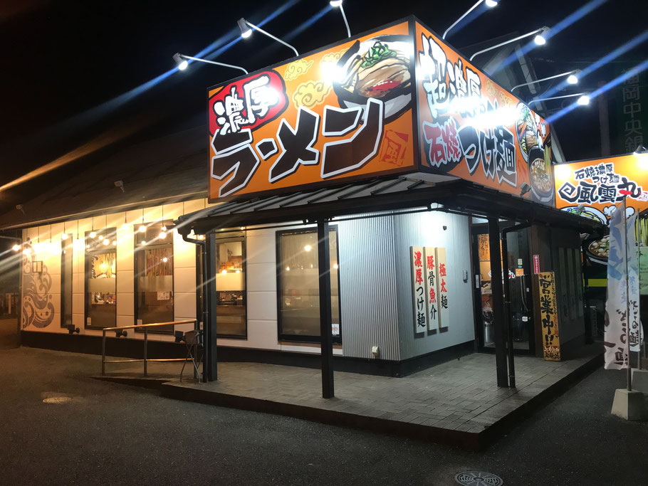 787 濃厚つけ麺 風雲丸 鶴田店 【濃厚煮干しラーメン】