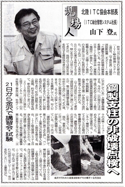 新聞記事]現場人 山下登氏記事 ...