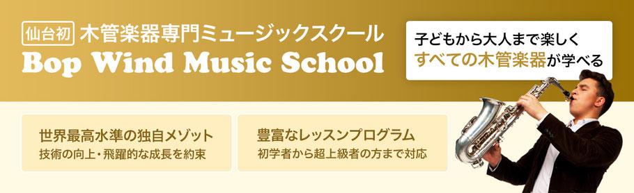 すべての木管楽器を子どもから大人まで楽しく学べる音楽教室