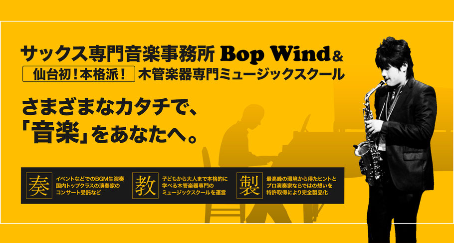 Bop Windは、さまざまなカタチで、音楽をあなたへ届けます。