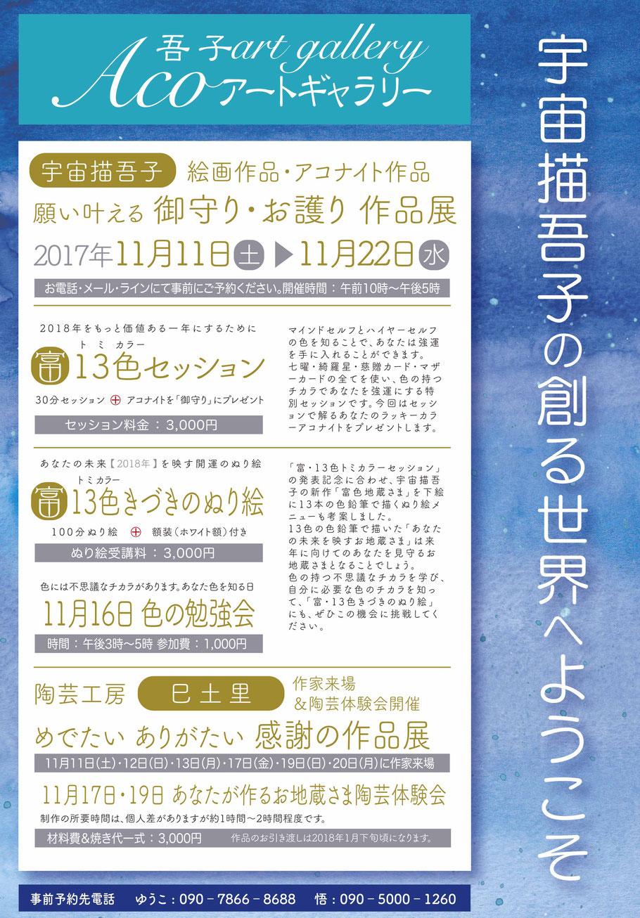 宇宙描吾子の作品展の日時、13色セッション&13色ぬり絵、巳土里の作品展も同時開催します。