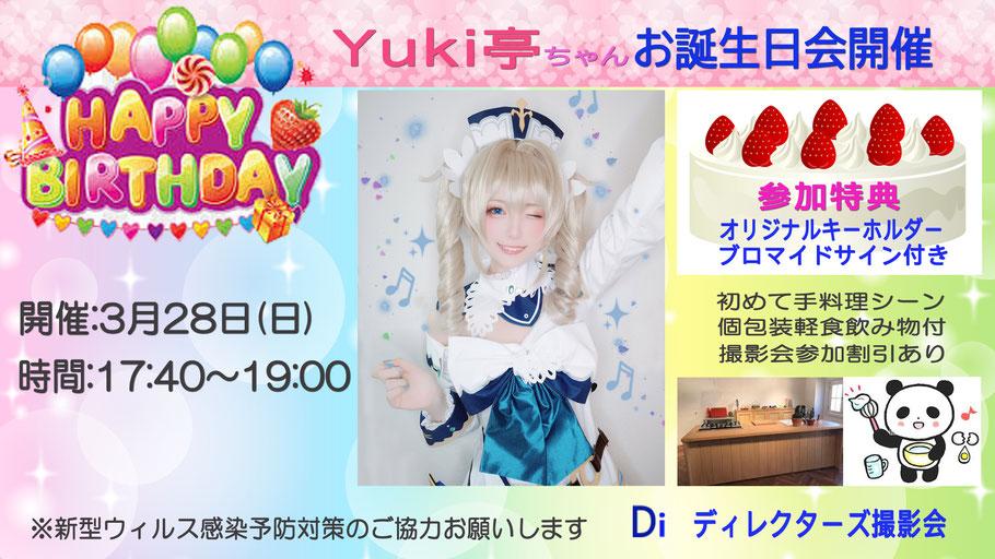 「Yuki亭お誕生日会」