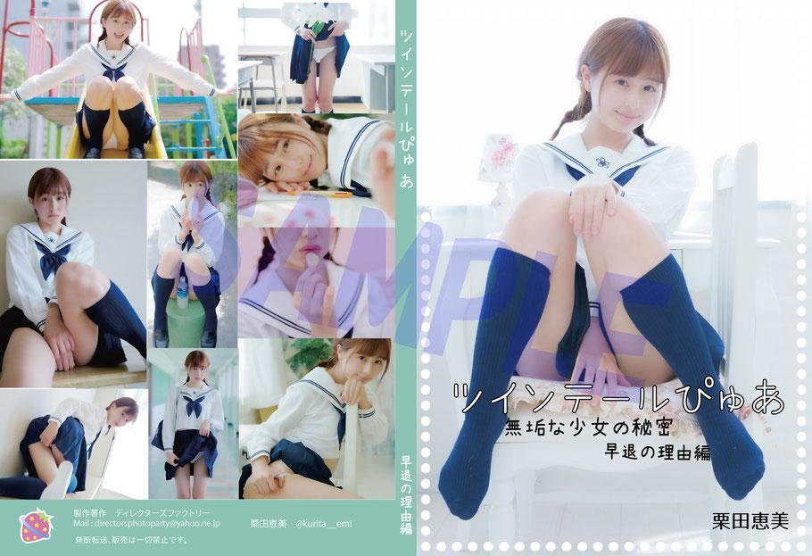 「早退の理由篇」価格2,000円発売中1500×1000