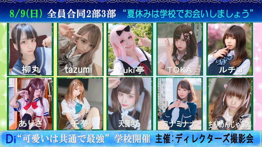 8月9日(日)ディレクターズ撮影会東京学校開催