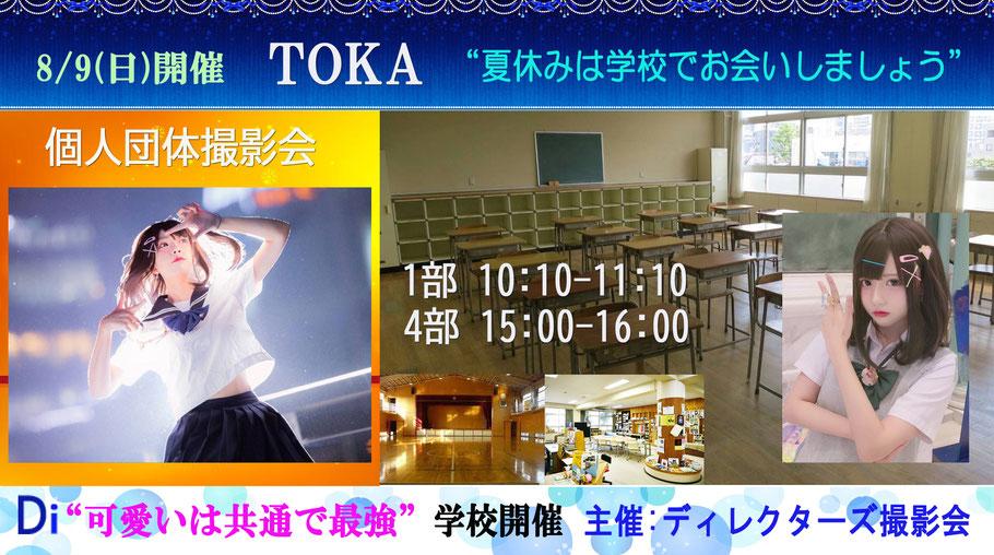 TOKA個人団体撮影会