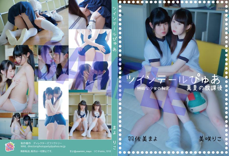 「真夏の放課後」価格3,000円発売中1500×1000