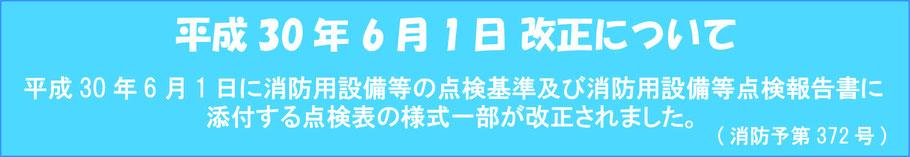 平成30年6月1日 消防法改正について
