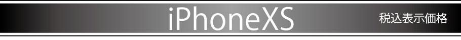 iPhoneXS税別表示価格