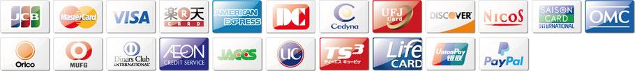 クレジットカード支払い対応会社 JCB、Master、VISA、楽天、AMERICANEXPRESS、DC、Cedyna、UFJ、DISCOVER、NICOS、SAISON、OMC、Orico、MUFG、DinersClub、AEON、JACCS、uc、TS3、Life、UnlonPay、PayPal