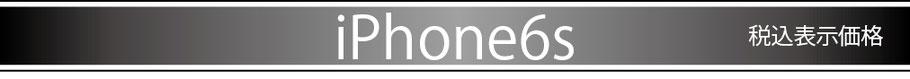 iPhone6s税別表示価格