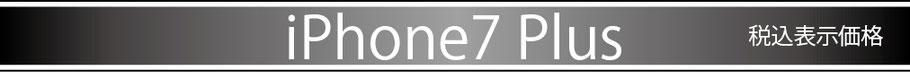 iPhone7Plus税別表示価格