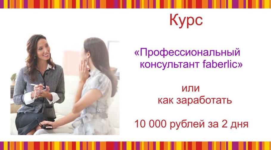 Фаберлик наставник Украина