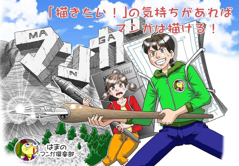 マンガスクール☆はまのマンガ倶楽部