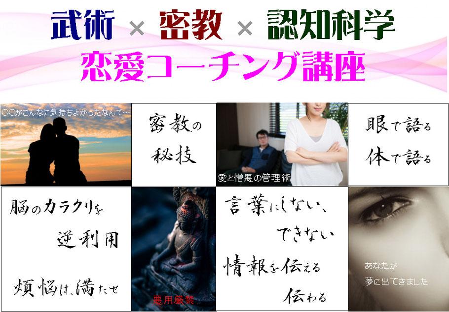 武術×密教×認知科学 恋愛コーチング講座