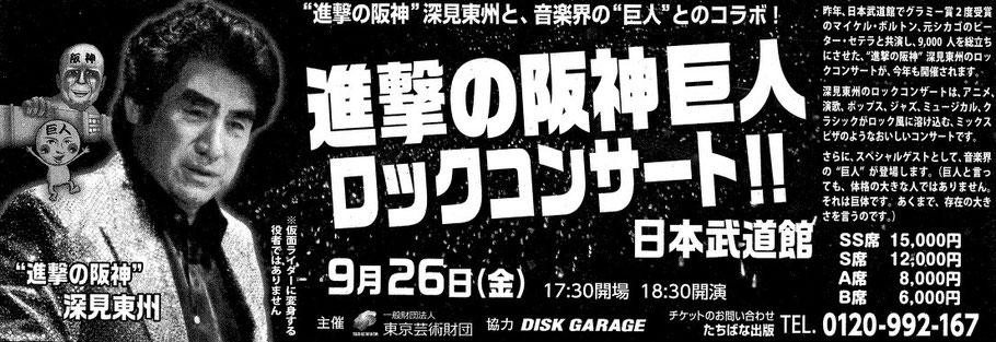 深見東州 進撃の阪神巨人 ロックコンサート 日本武道館