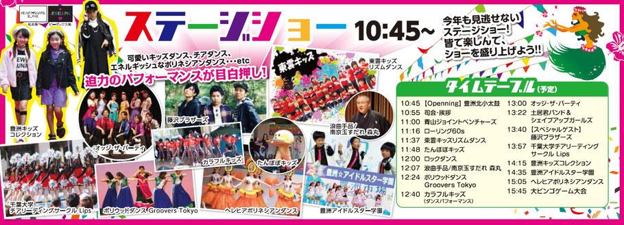 スペシャルゲストに、藤沢ブラザースさんを迎えます!!ポリウッドダンスはさつきフェスタ初ステージです。