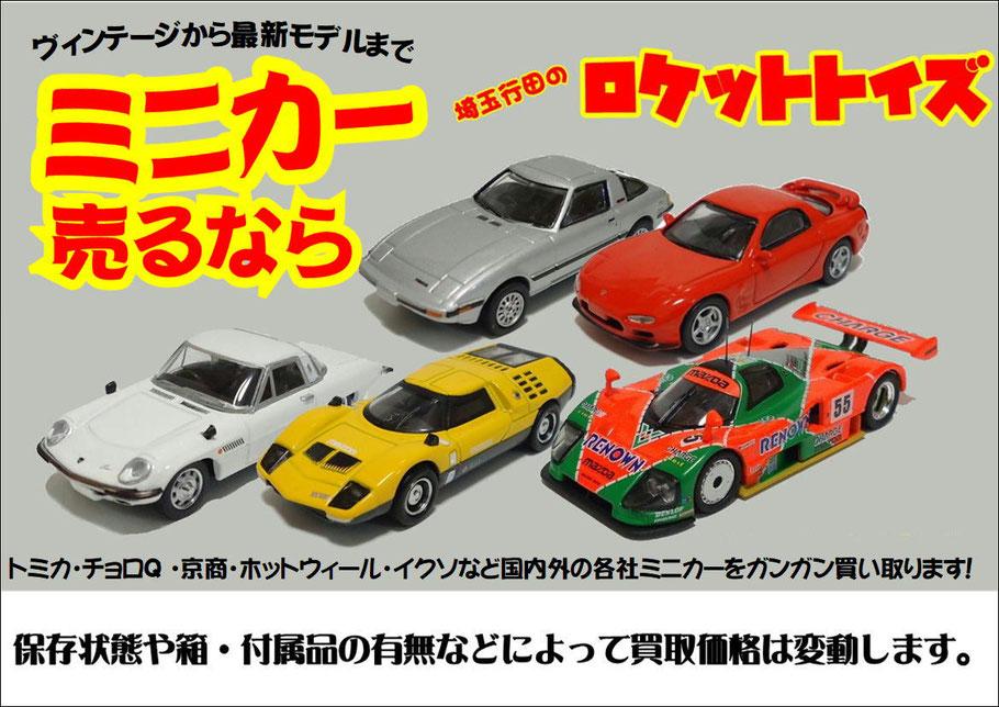 トミカ、チョロQ、ミニカー、高価買取|ミニカーを売るならロケットトイズ 埼玉県 行田市